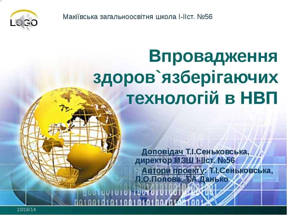 Впровадження здоров`язберігаючих технологій в НВП Доповідач Т.І.Сеньковська, ...