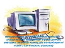 Використання ІКТ на уроках в початкових класах як засіб підвищення ефективнос...