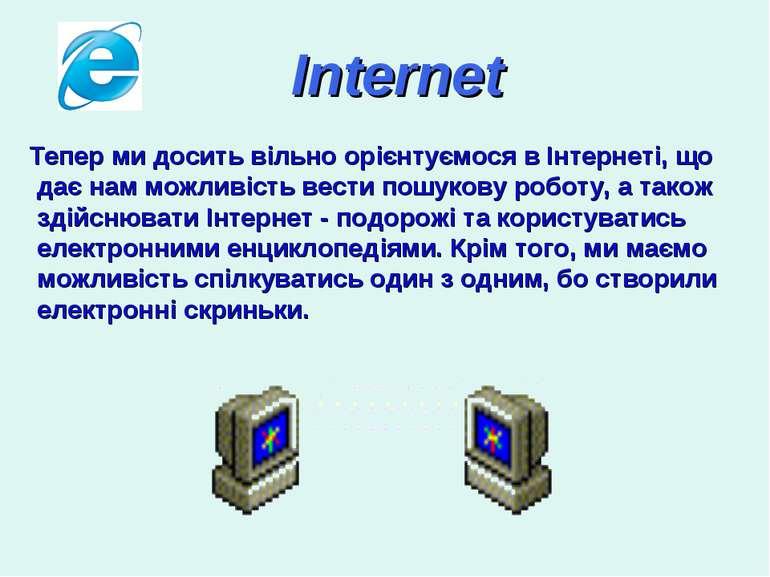 Internet Тепер ми досить вільно орієнтуємося в Інтернеті, що дає нам можливіс...