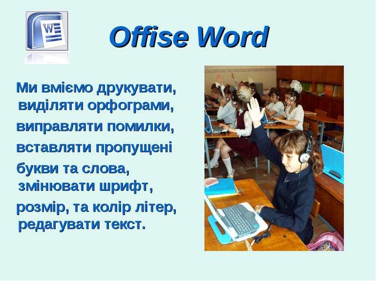 Offise Word Ми вміємо друкувати, виділяти орфограми, виправляти помилки, вста...