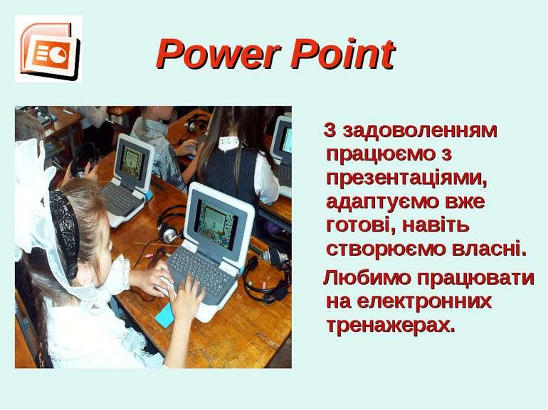 Power Point З задоволенням працюємо з презентаціями, адаптуємо вже готові, на...