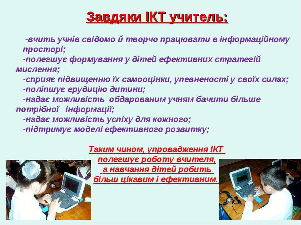 Завдяки ІКТ учитель: -вчить учнів свідомо й творчо працювати в інформаційному...