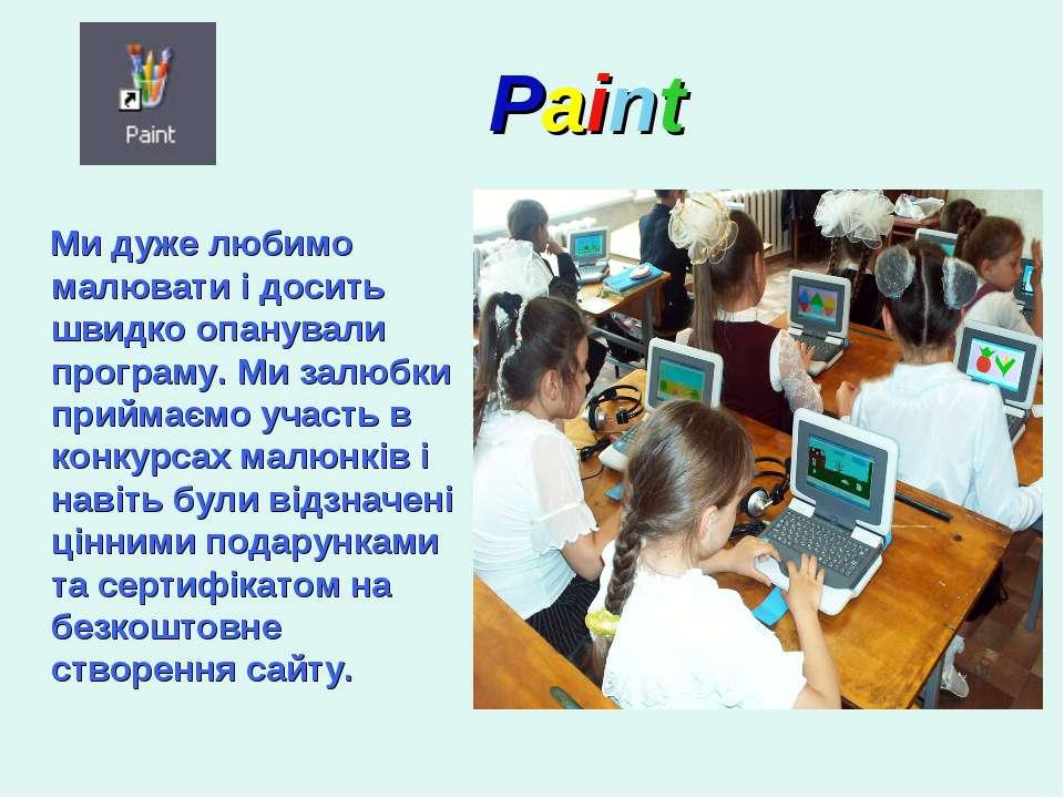 Paint Ми дуже любимо малювати і досить швидко опанували програму. Ми залюбки ...