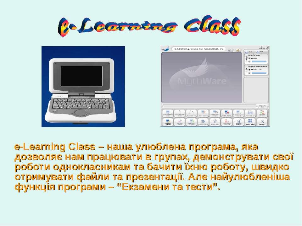 e-Learning Class – наша улюблена програма, яка дозволяє нам працювати в група...
