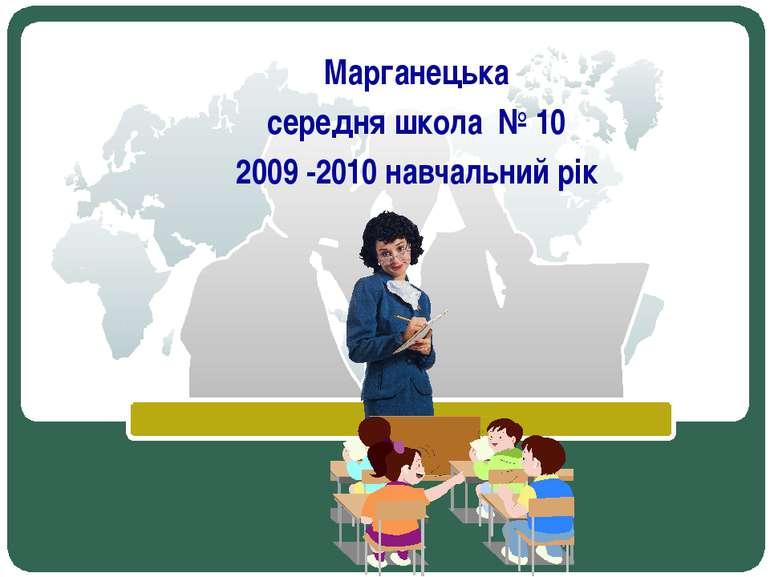 Марганецька середня школа № 10 2009 -2010 навчальний рік LOGO