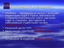 Можливості в інтернеті: StudNews – інформаційний ресурс з анонсами студентськ...