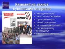 """Кампанії на захист суспільних інтересів """"Молодіжна варта"""" """"ВРЯТУВАТИ """"БОММЕР""""..."""