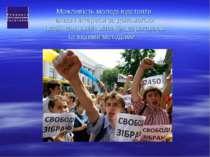 Можливість молоді відстояти власні інтереси за допомогою: акцій, кампаній, мі...