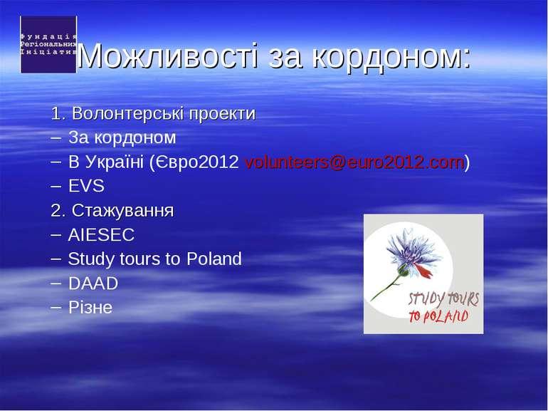 Можливості за кордоном: 1. Волонтерські проекти За кордоном В Україні (Євро20...
