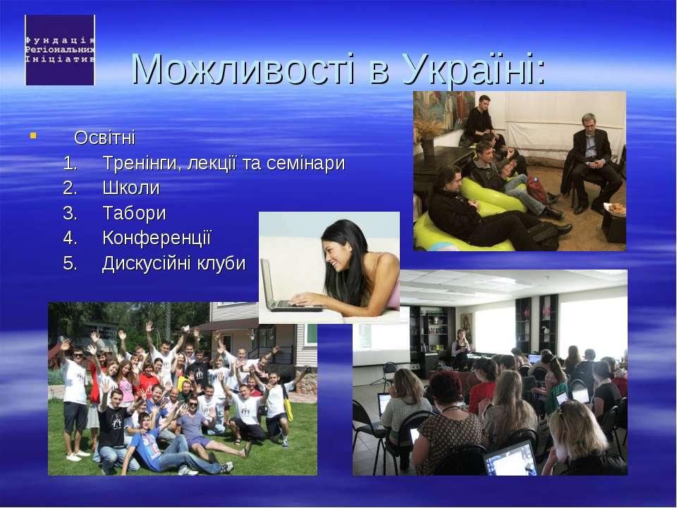 Можливості в Україні: Освітні Тренінги, лекції та семінари Школи Табори Конфе...