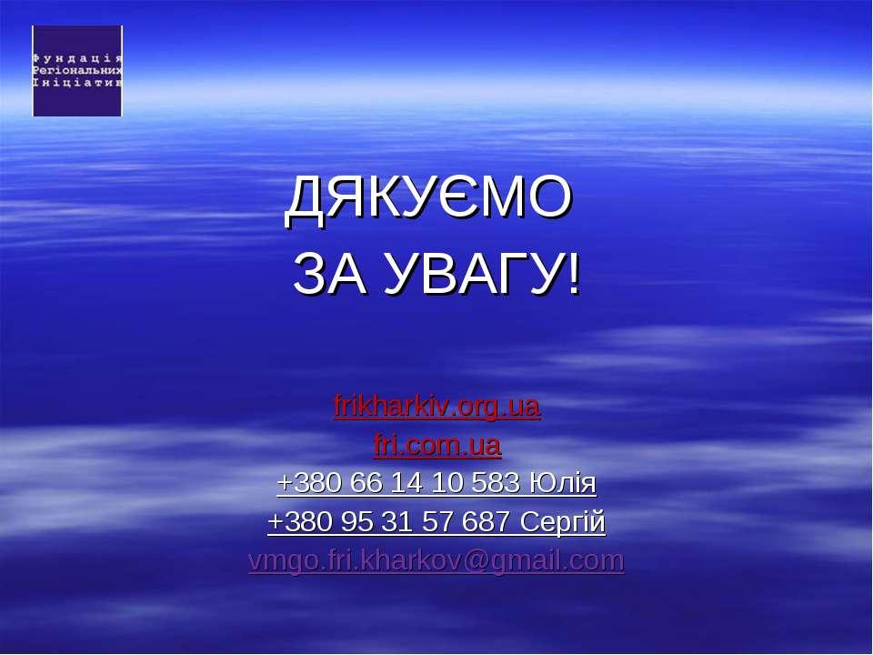 ДЯКУЄМО ЗА УВАГУ! frikharkiv.org.ua fri.com.ua +380 66 14 10 583 Юлія +380 95...