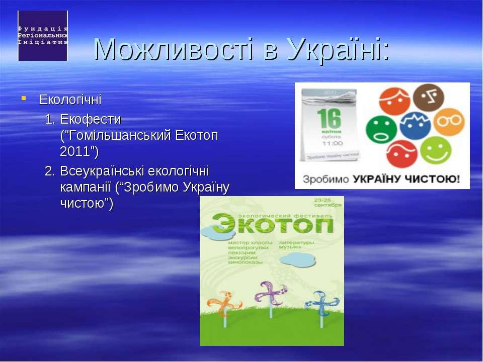 """Можливості в Україні: Екологічні Екофести (""""Гомільшанський Екотоп 2011"""") Всеу..."""