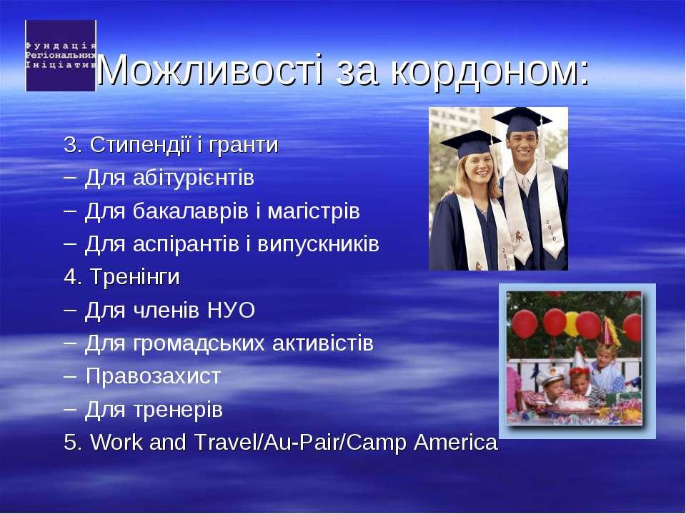 Можливості за кордоном: 3. Стипендії і гранти Для абітурієнтів Для бакалаврів...