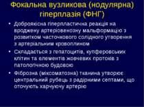 Фокальна вузликова (нодулярна) гіперплазія (ФНГ) Доброякісна гіперпластична р...