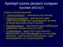 Критерії оцінки регресії солідних пухлин (RECIST) Оцінка утворів-мішеней: Пов...