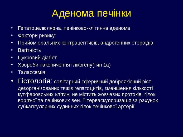 Аденома печінки Гепатоцелюлярна, печінково-клітинна аденома Фактори ризику: П...