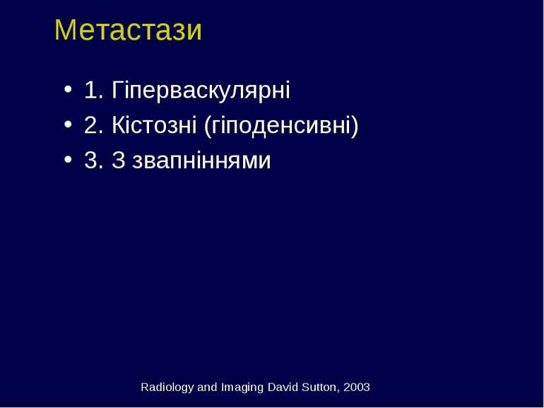 Метастази 1. Гіперваскулярні 2. Кістозні (гіподенсивні) 3. З звапніннями Radi...