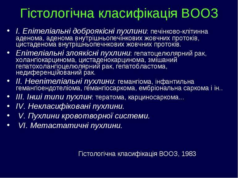 Гістологічна класифікація ВООЗ I. Епітеліальні доброякісні пухлини: печінково...