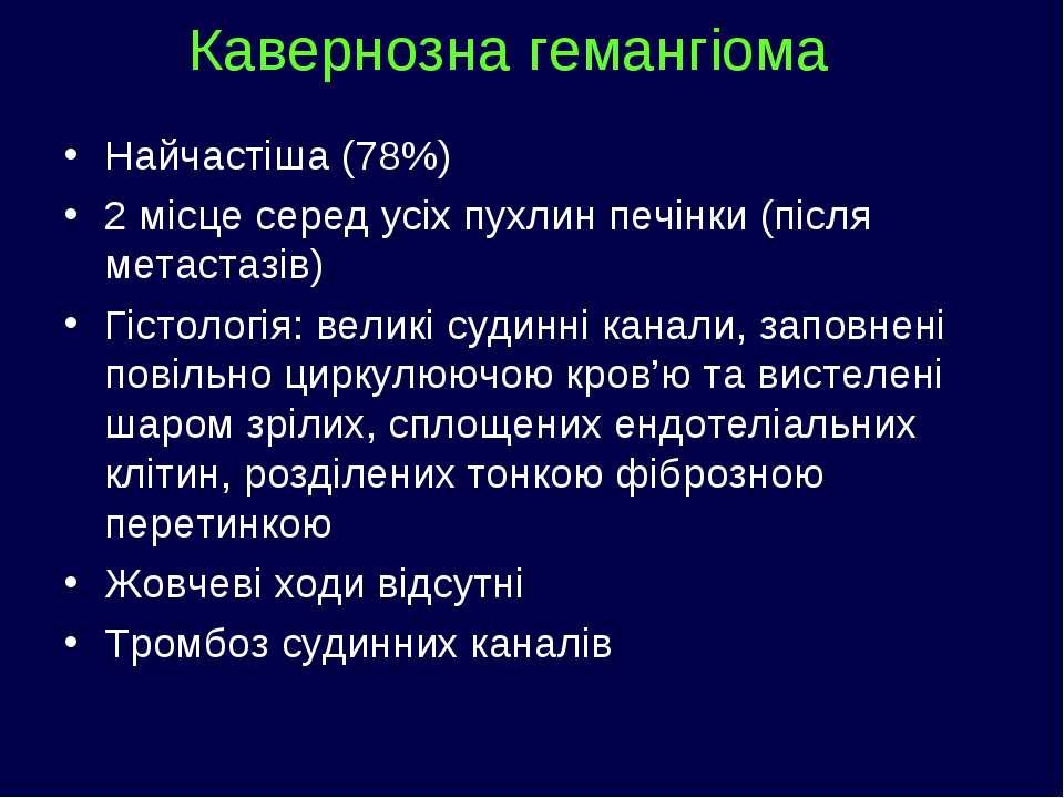 Кавернозна гемангіома Найчастіша (78%) 2 місце серед усіх пухлин печінки (піс...