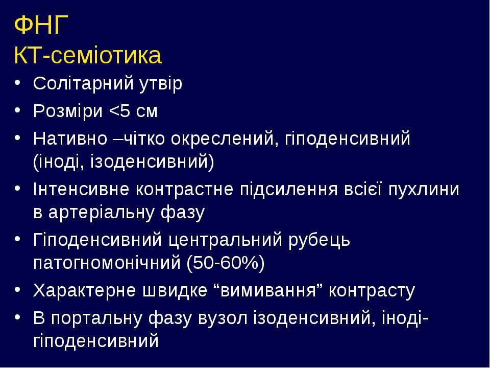 ФНГ КТ-семіотика Солітарний утвір Розміри