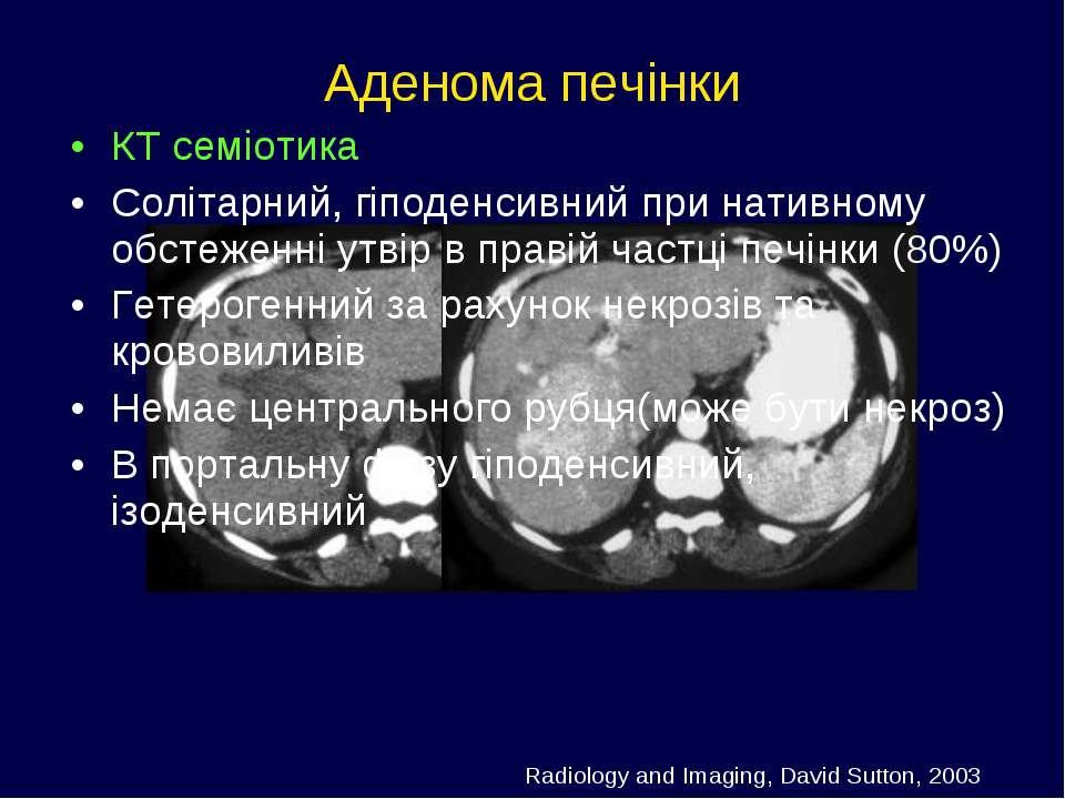 Аденома печінки КТ семіотика Солітарний, гіподенсивний при нативному обстежен...