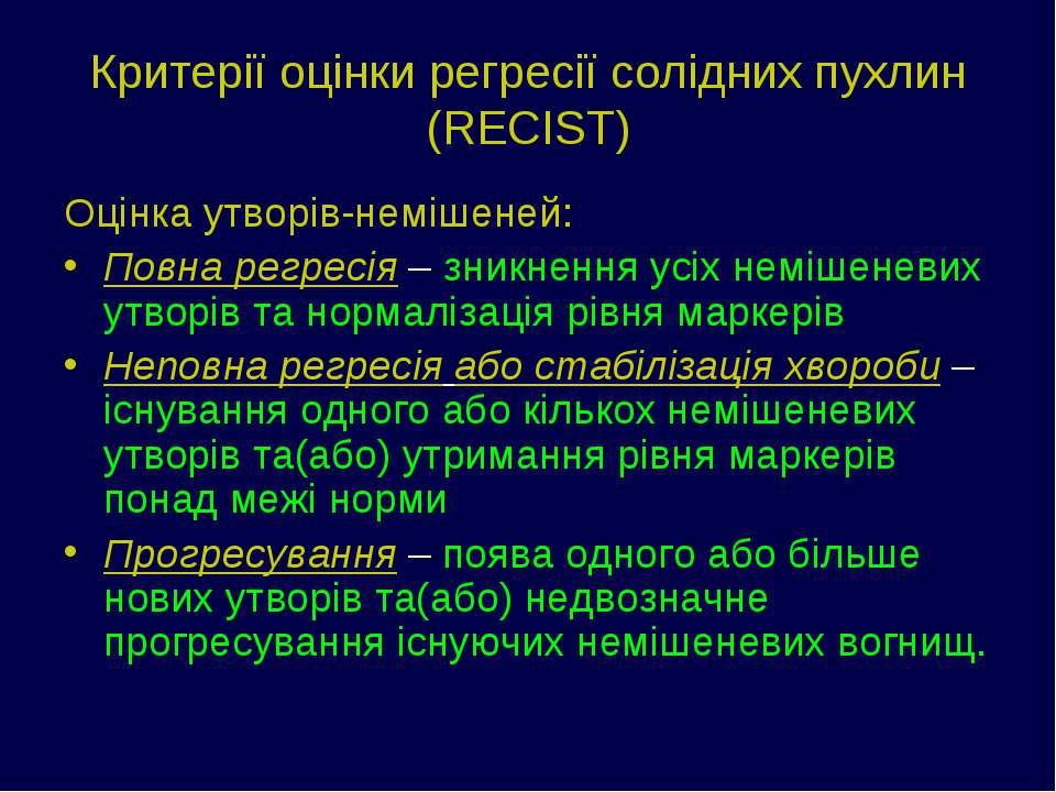 Критерії оцінки регресії солідних пухлин (RECIST) Оцінка утворів-немішеней: П...