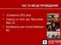 13 вересня 2011 року Україна, м. Київ, вул. Ярославів Вал, 22 Конференц-зал г...