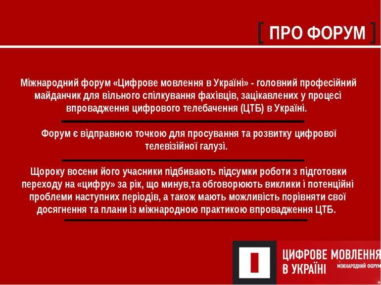 [ ПРО ФОРУМ ] Міжнародний форум«Цифрове мовлення в Україні»- головний профе...