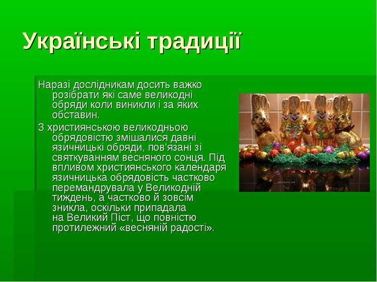 Українські традиції Наразі дослідникам досить важко розібрати які саме велико...