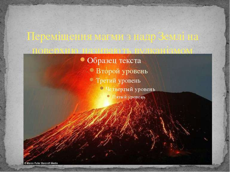 Переміщення магми з надр Землі на поверхню називають вулканізмом