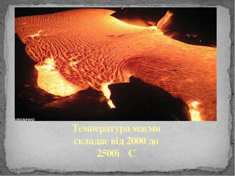 Температура магми складає від 2000 до 2500◦ С