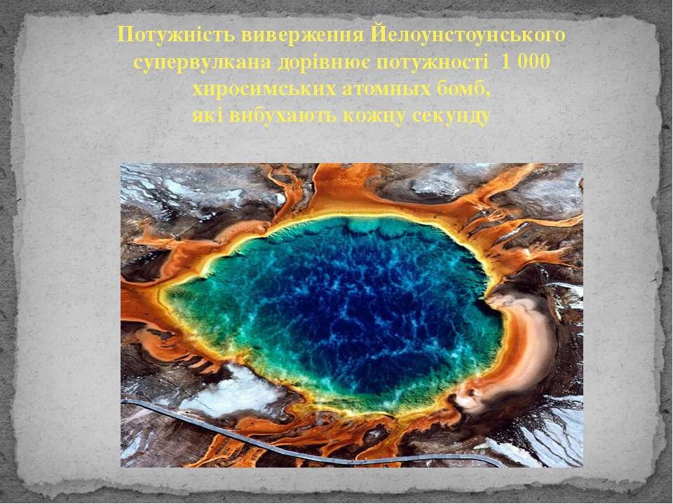 Потужність виверження Йелоунстоунського супервулкана дорівнює потужності 1 00...