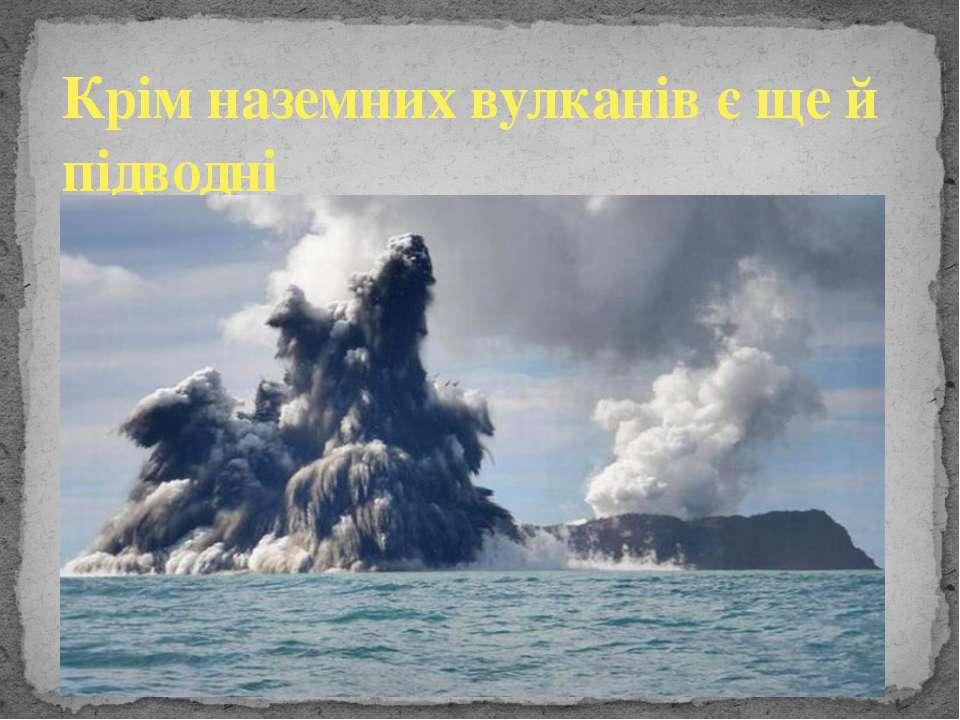 Крім наземних вулканів є ще й підводні