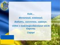 Київ… Величний, гомінкий. Вабить, захоплює, закохує. Одне з найстародавніших ...