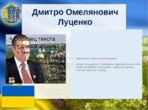 Дмитро Омелянович Луценко Народився поет на Полтавщині. автор популярних, улю...