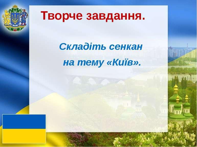 Творче завдання. Складіть сенкан на тему «Київ».