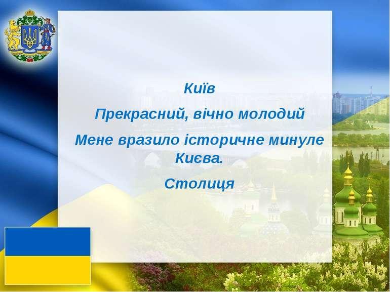 Київ Прекрасний, вічно молодий Мене вразило історичне минуле Києва. Столиця