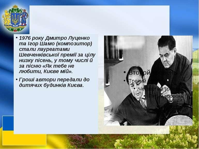 1976року Дмитро Луценко та Ігор Шамо (композитор) стали лауреатами Шевченків...