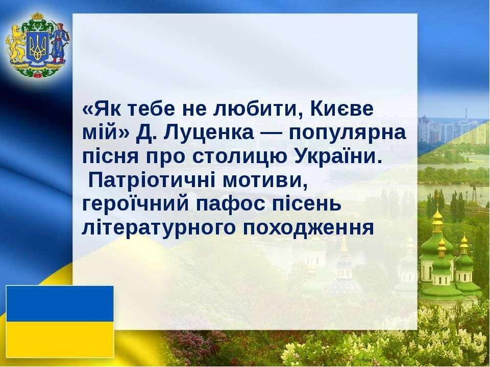«Як тебе не любити, Києве мій» Д.Луценка — популярна пісня про столицю Украї...
