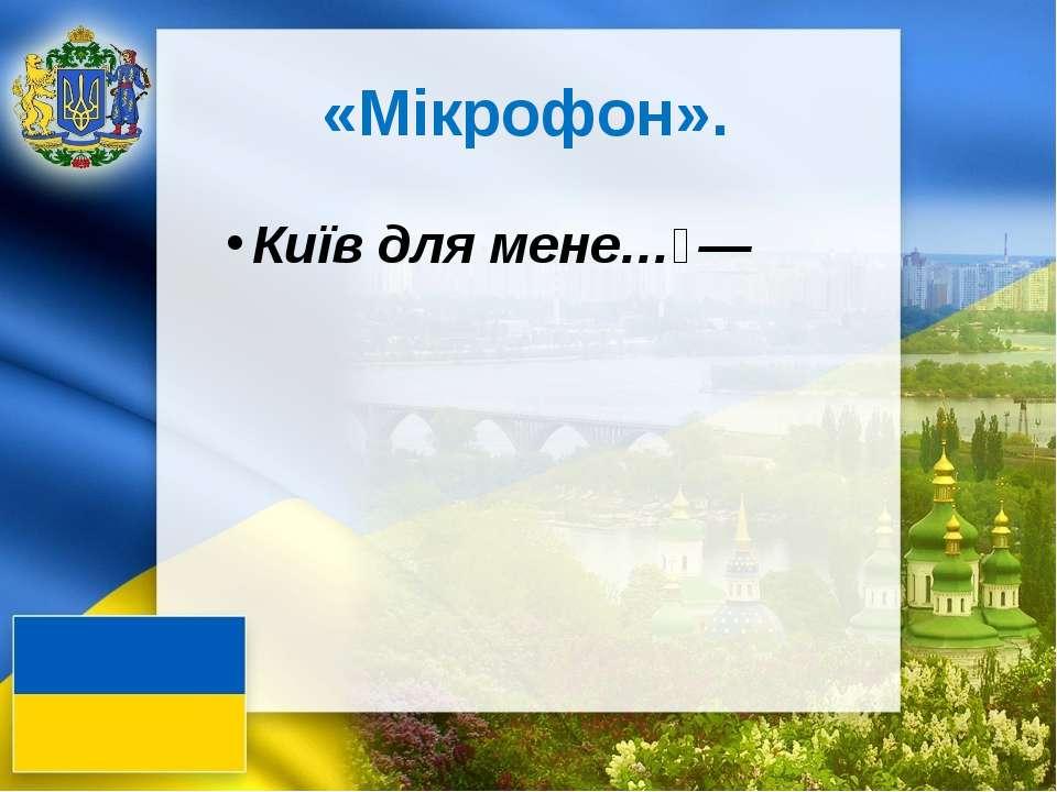 «Мікрофон». Київ для мене…—