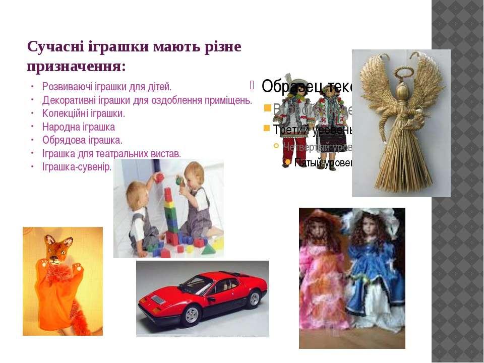 Сучасні іграшки мають різне призначення: Розвиваючі іграшки для дітей. Декора...