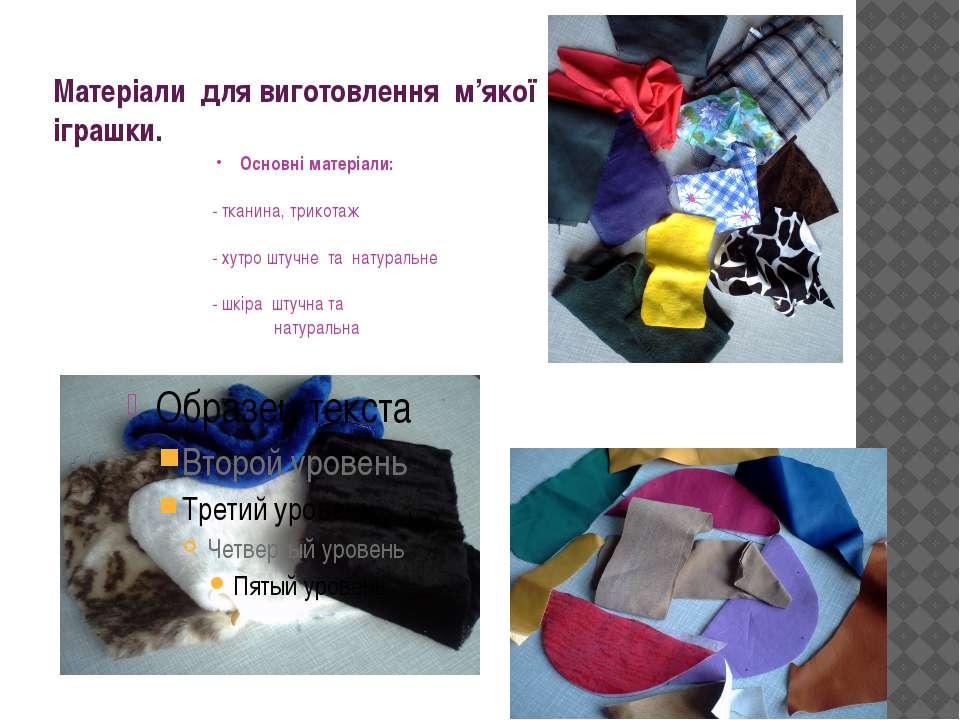 Матеріали для виготовлення м'якої іграшки. Основні матеріали: - тканина, трик...