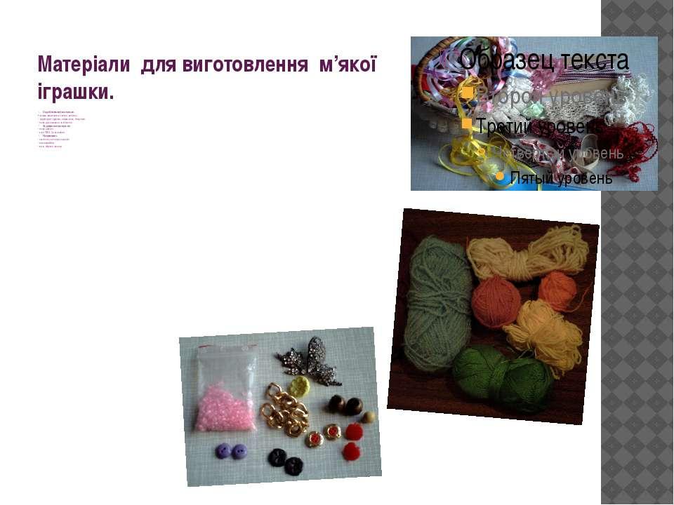 Матеріали для виготовлення м'якої іграшки. Оздоблювальні матеріали . - тасьма...