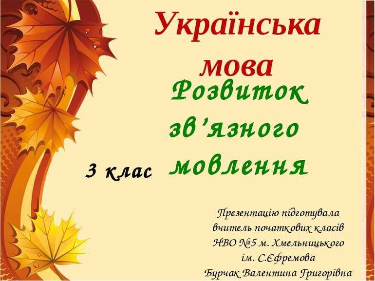 Презентацію підготувала вчитель початкових класів НВО № 5 м. Хмельницького ім...