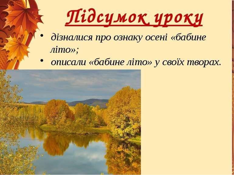 Підсумок уроку дізналися про ознаку осені «бабине літо»; описали «бабине літо...