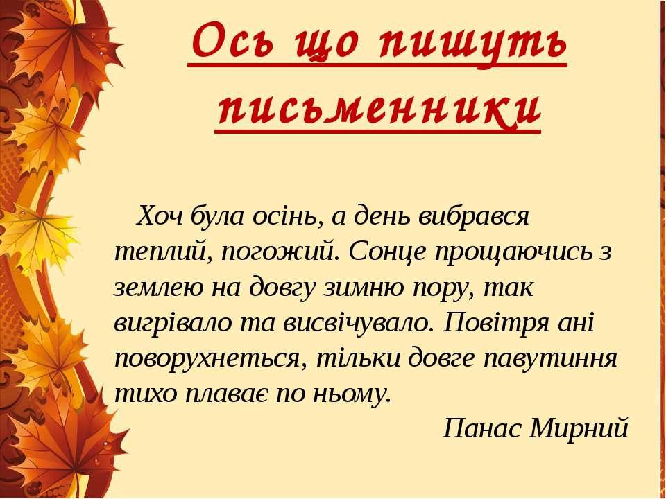 Хоч була осінь, а день вибрався теплий, погожий. Сонце прощаючись з землею на...