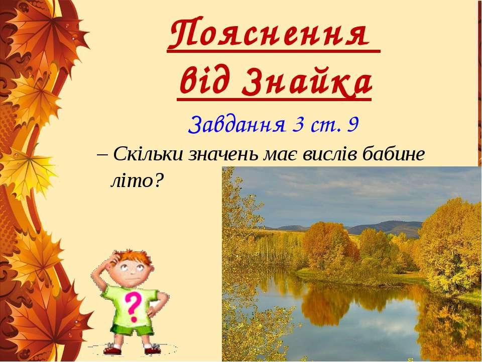 Пояснення від Знайка – Скільки значень має вислів бабине літо? Завдання 3 ст. 9