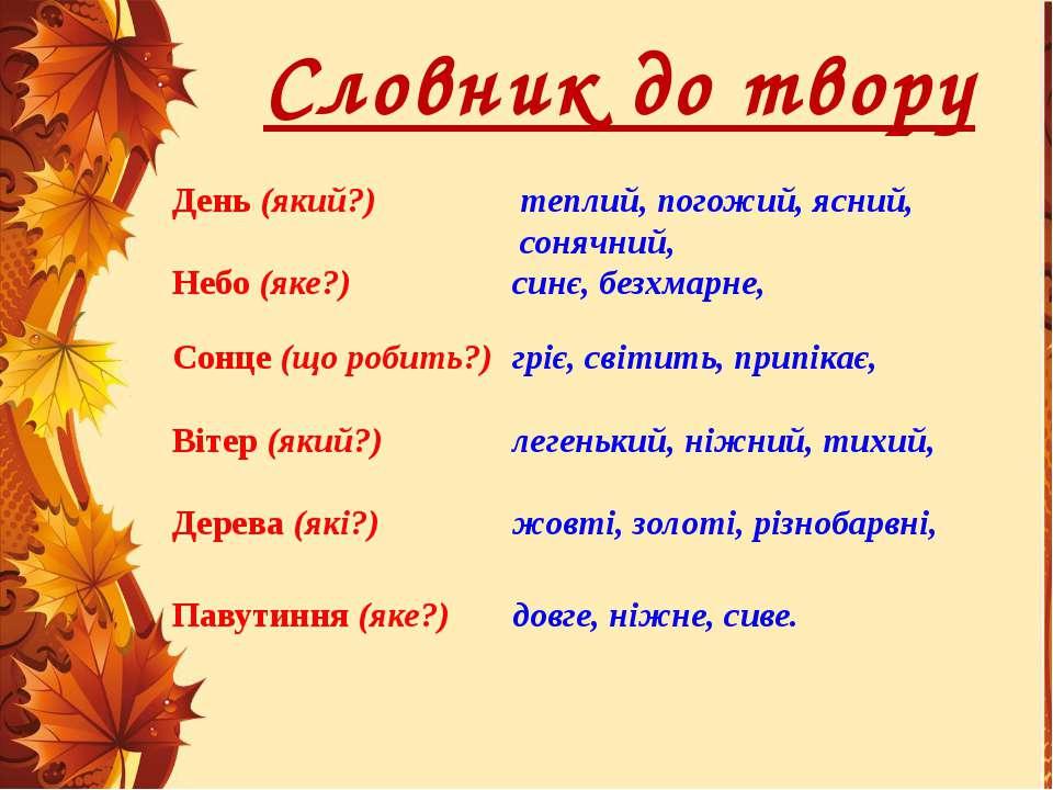 День (який?) Словник до твору Небо (яке?) теплий, погожий, ясний, сонячний, П...