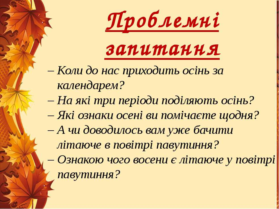 – Коли до нас приходить осінь за календарем? – На які три періоди поділяють о...