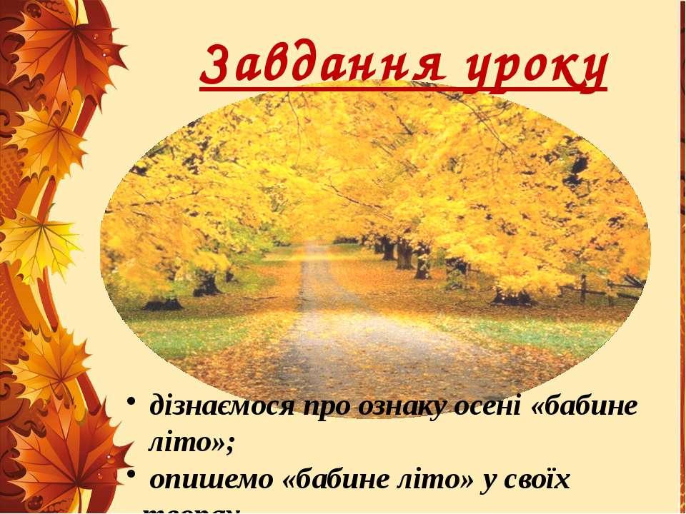 дізнаємося про ознаку осені «бабине літо»; опишемо «бабине літо» у своїх твор...